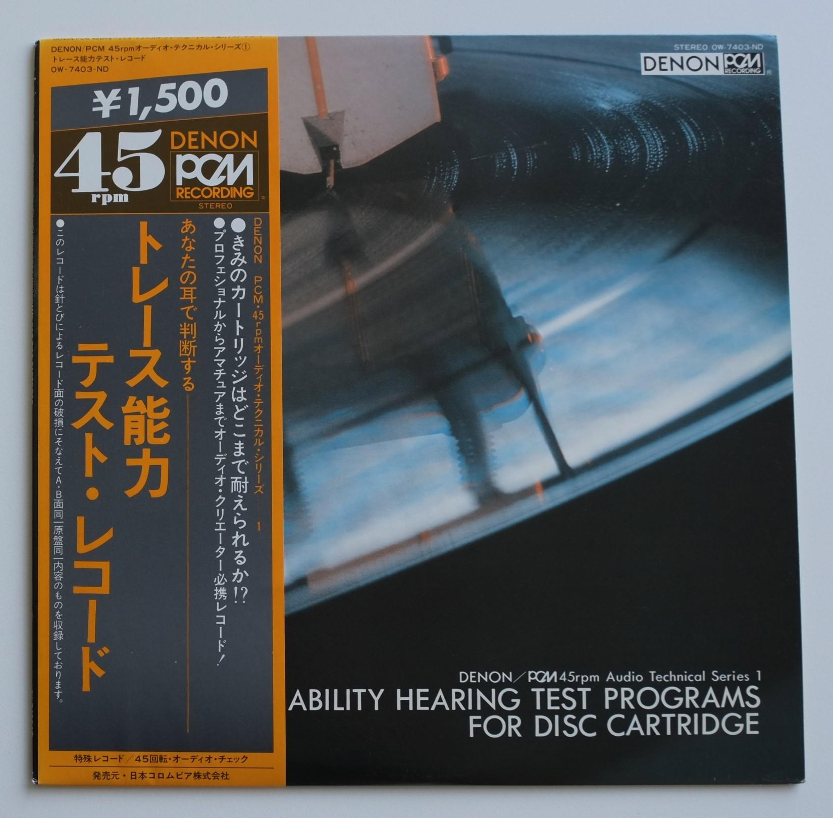 LP-Denon-7403-1