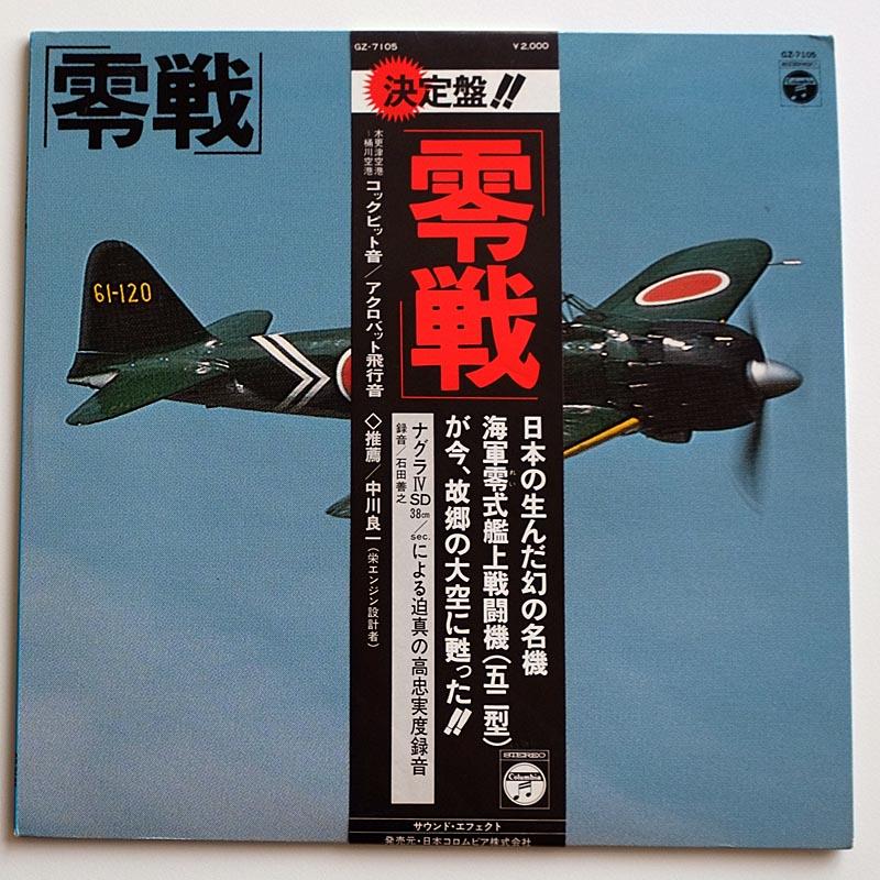 LP-M1004_Kamikaze_01